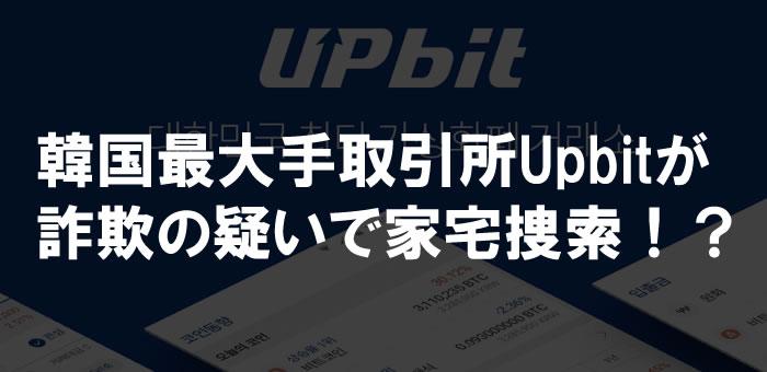 韓国取引所Upbit詐欺-家宅捜索