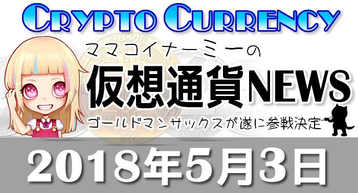 5月3日仮想通貨最新ニュース