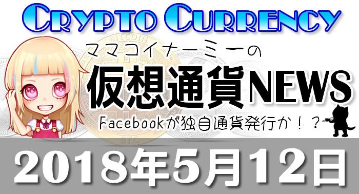 5月12日仮想通貨最新ニュース