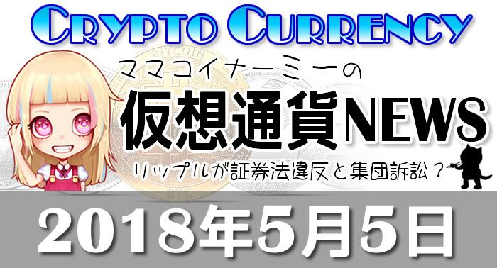 5月5日仮想通貨最新ニュース