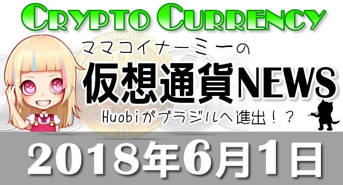 6月1日仮想通貨最新ニュース
