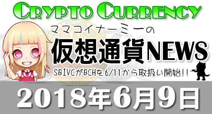 6月9日仮想通貨最新ニュース