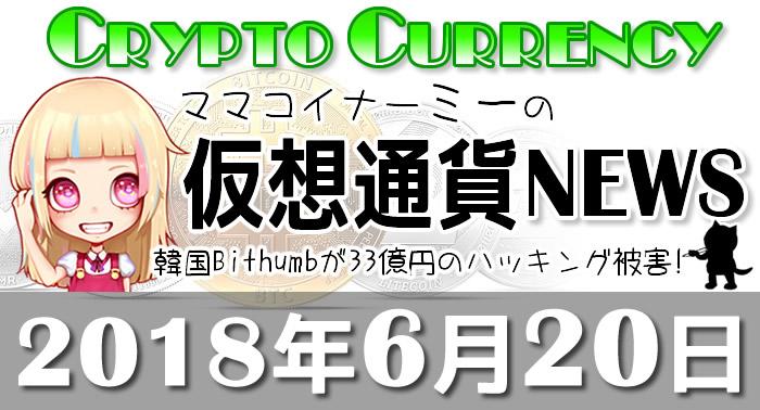 6月20日仮想通貨最新ニュース