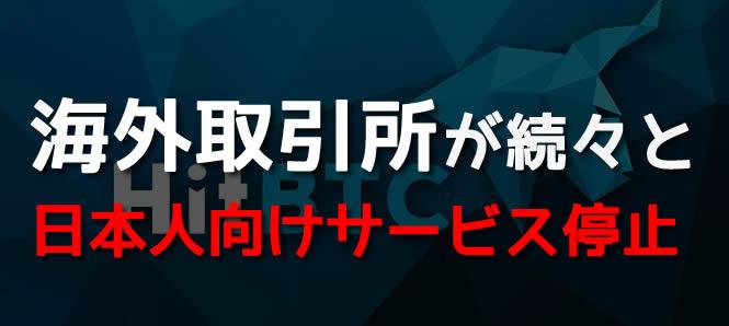 海外取引所日本人向けサービス停止