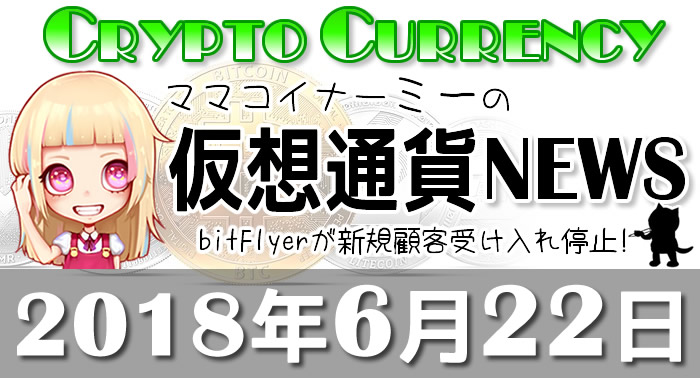 6月22日仮想通貨最新ニュース