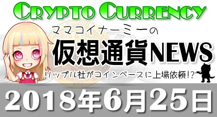 6月25日仮想通貨最新ニュース