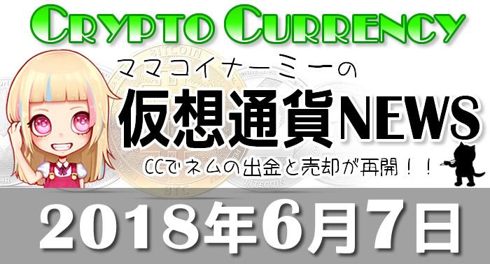 6月7日仮想通貨最新ニュース