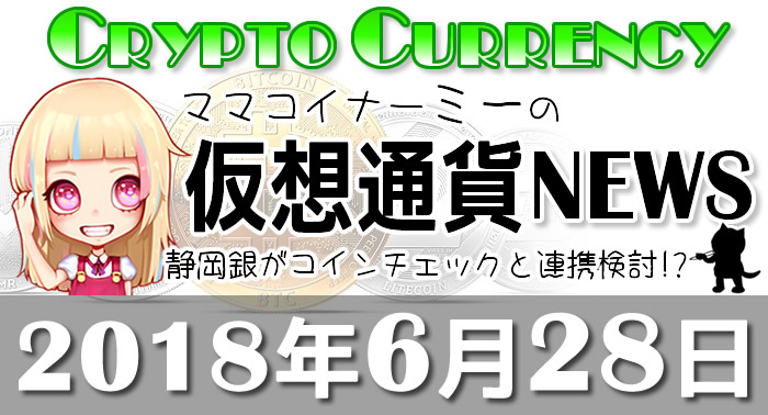 6月28日仮想通貨最新ニュース