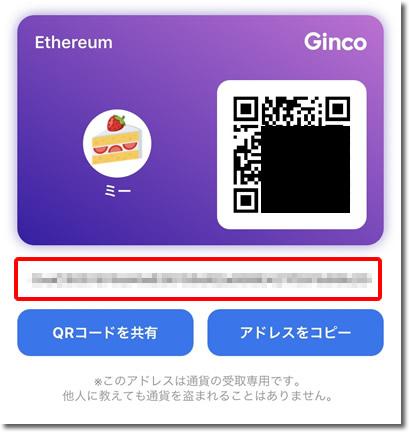 Ginco使い方-入金方法