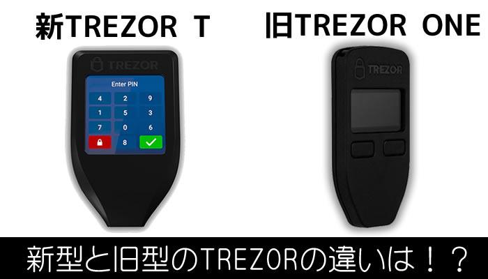 TREZOR Model T新型旧型違い