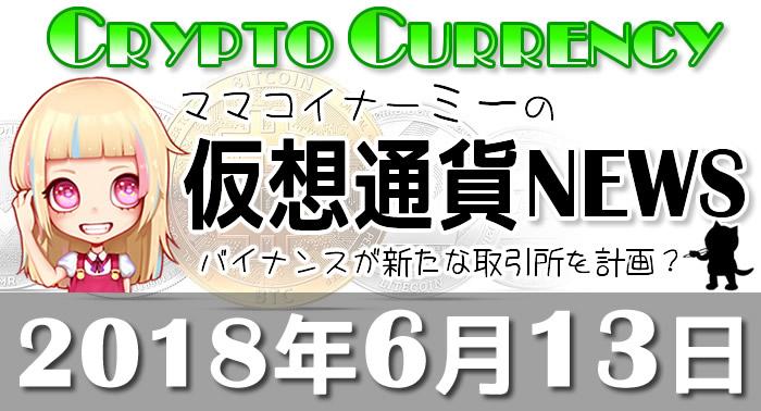 6月13日仮想通貨最新ニュース