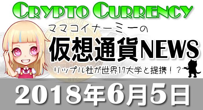 6月5日仮想通貨最新ニュース