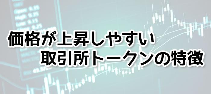 取引所トークン・独自通貨-02