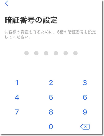Ginco仮想通貨ウォレット-登録方法
