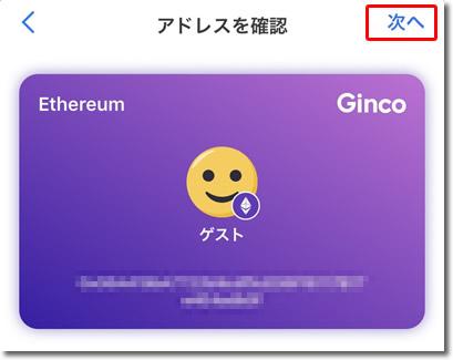 Ginco使い方-送金方法