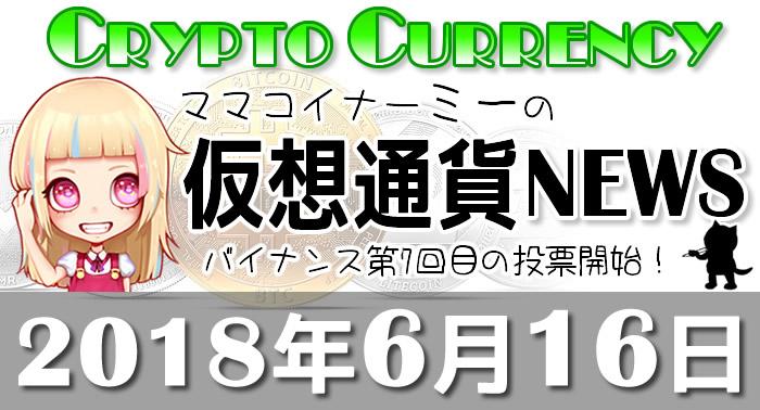 6月16日仮想通貨最新ニュース