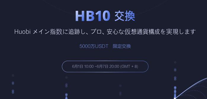 Huobi-HB10