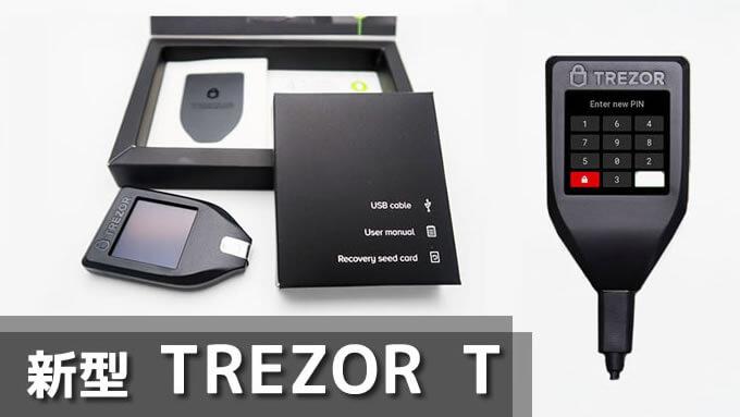 TREZOR Model T(トレザーモデルT)