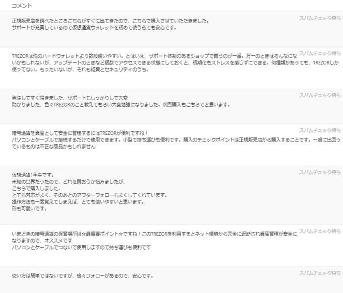 Trezor(トレザー)レビュー口コミ