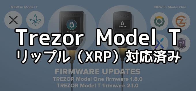 TrezorModelT-トレザーXRP対応