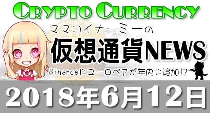 6月12日仮想通貨最新ニュース