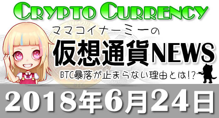 6月24日仮想通貨最新ニュース