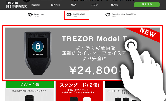 TREZOR model T-購入方法