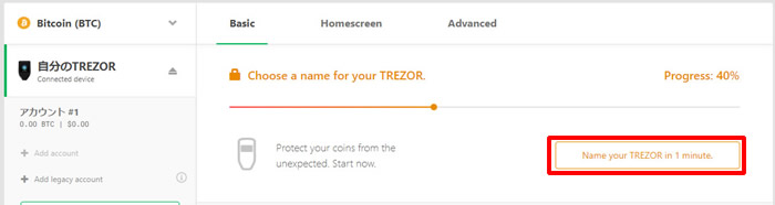 TREZOR Model T-初期設定-名前設定