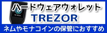 TREZOR-トレザー