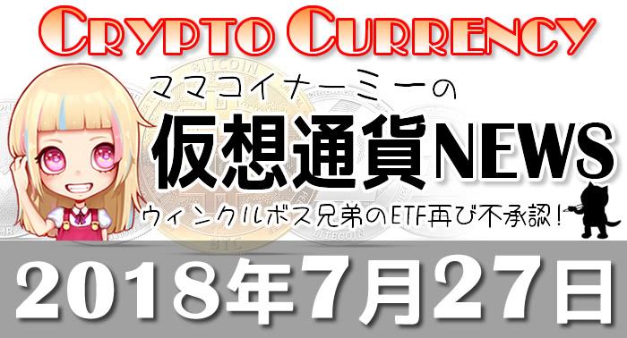 7月27日仮想通貨最新ニュース