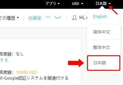 CoinEx-日本語化