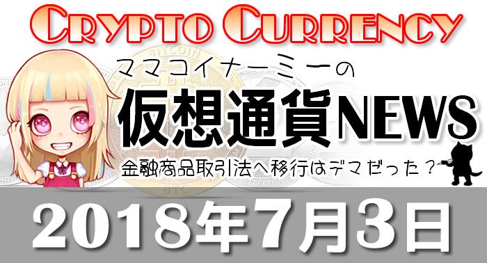 7月3日仮想通貨最新ニュース