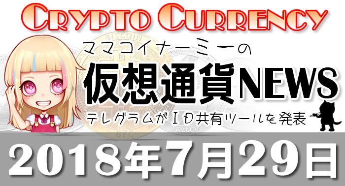 7月29日仮想通貨最新ニュース