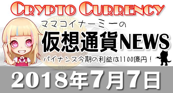 7月7日仮想通貨最新ニュース