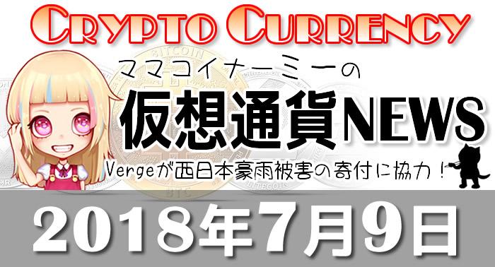 7月9日仮想通貨最新ニュース
