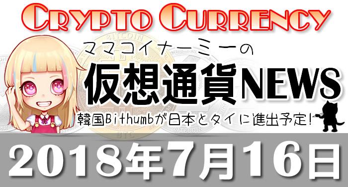 7月16日仮想通貨最新ニュース