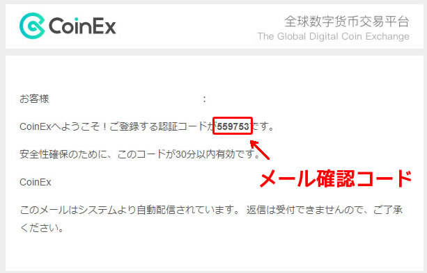 CoinEx-登録方法