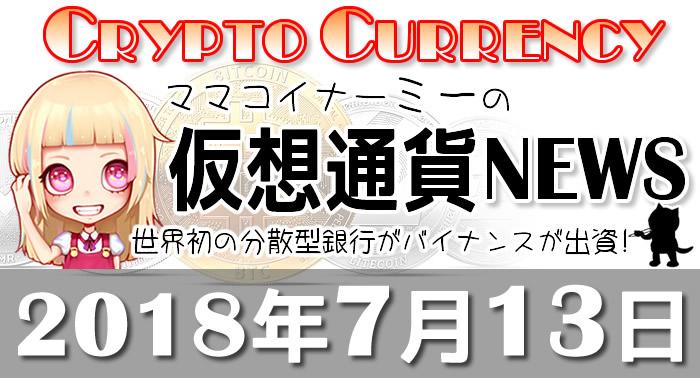 7月13日仮想通貨最新ニュース