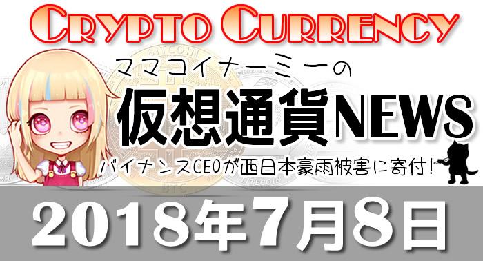 7月8日仮想通貨最新ニュース