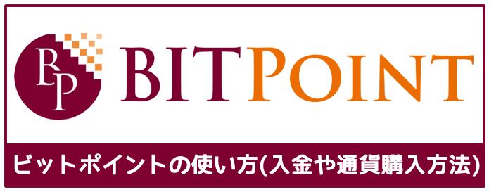 BITPoint(ビットポイント)使い方
