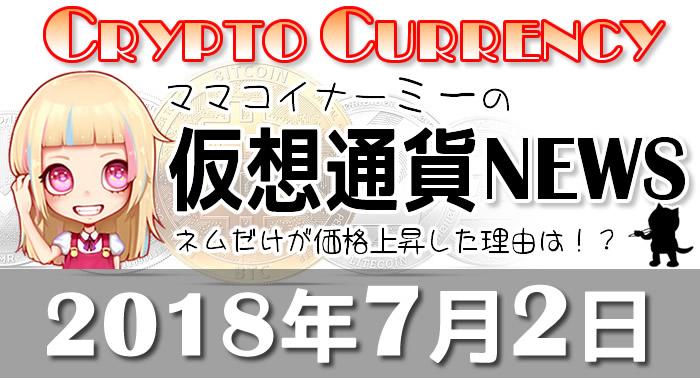 7月2日仮想通貨最新ニュース