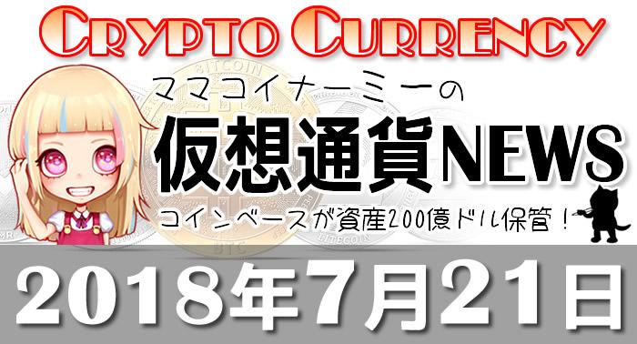 7月21日仮想通貨最新ニュース