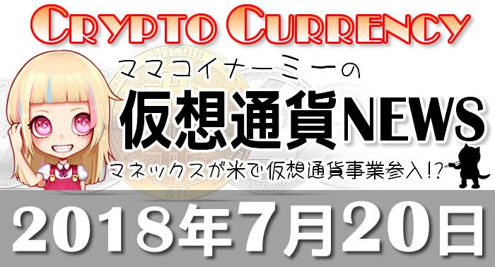 7月20日仮想通貨最新ニュース