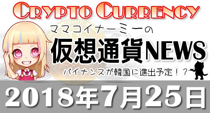 7月25日仮想通貨最新ニュース