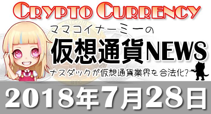 7月28日仮想通貨最新ニュース