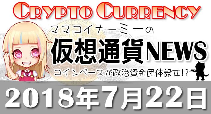 7月22日仮想通貨最新ニュース