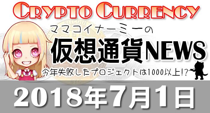 7月1日仮想通貨最新ニュース