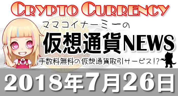 7月26日仮想通貨最新ニュース