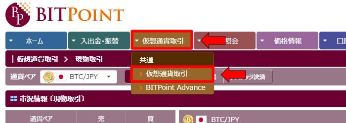 BITPoint(ビットポイント)購入方法