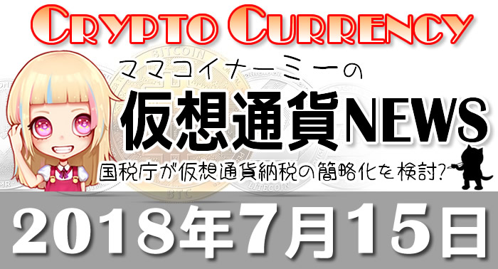 7月15日仮想通貨最新ニュース